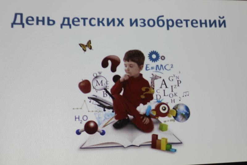 Сценарий день детских изобретений